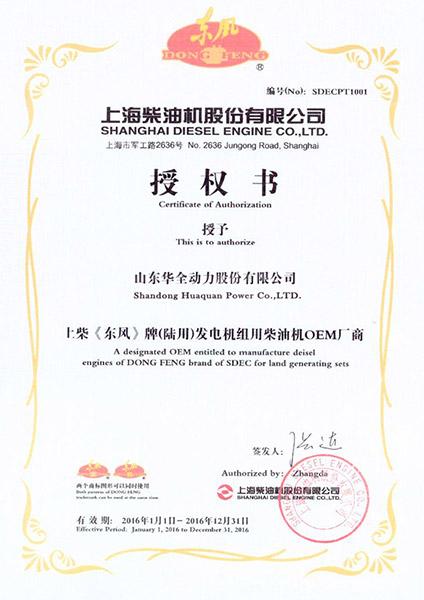 上海柴油机股份有限公司授权书