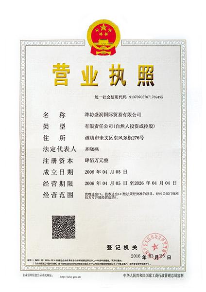 潍坊盛润贸易有限公司营业执照