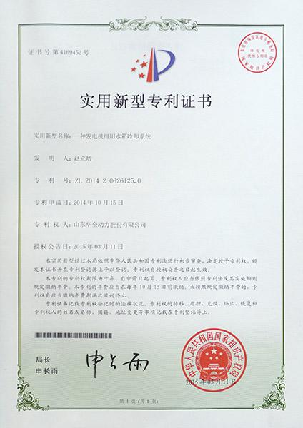 专利证书:一种万博体育手机官网登录用水箱冷却系统