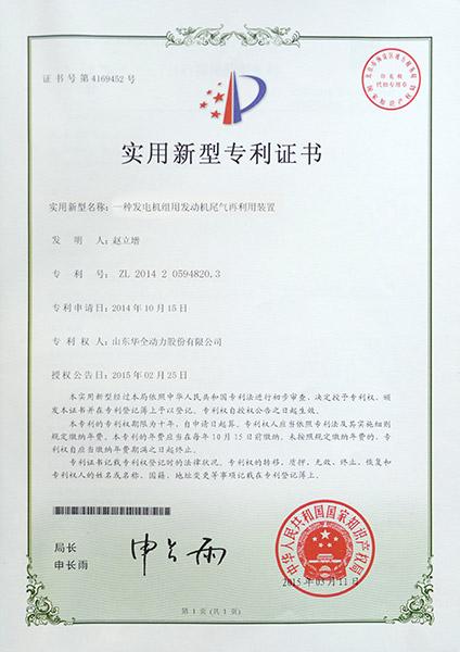 专利证书:一种万博体育手机官网登录用发动机尾气再利用装置