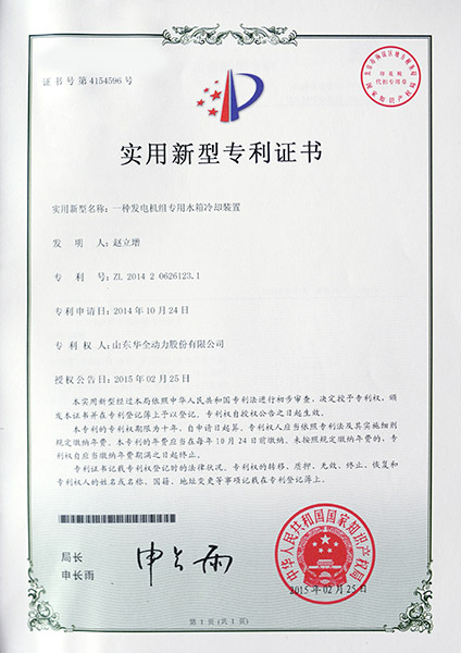 专利证书:一种万博体育手机官网登录专用水箱冷却装置
