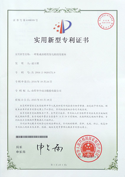 专利证书:一种集成油箱的万博体育手机官网登录用基座