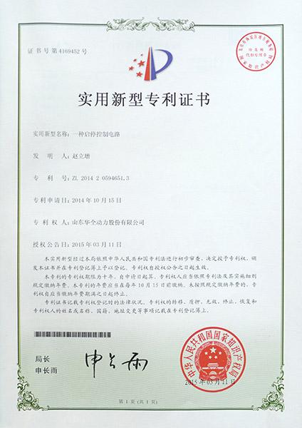 专利证书:一种启停控制电力
