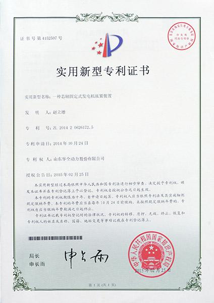 专利证书:一种芯轴固定式发电机涨紧装置