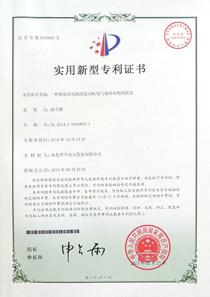 专利证书:一种柴油万博体育手机官网登录发动机尾气循环再利用装置