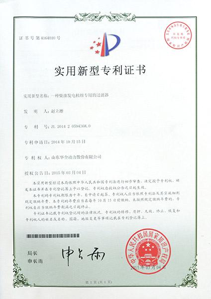 专利证书:一种柴油万博体育手机官网登录专用的过滤器