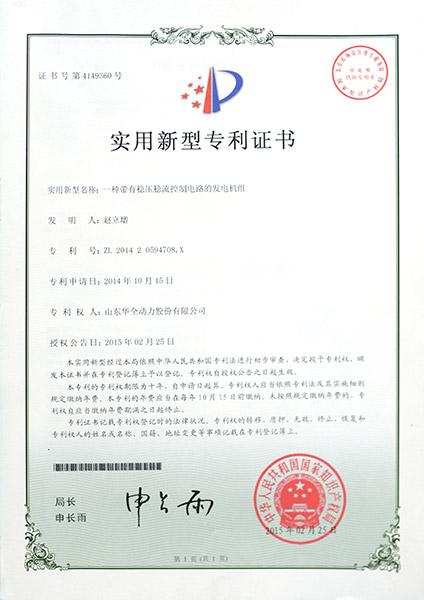 专利证书:一种带有稳压稳流控制电路的万博体育手机官网登录