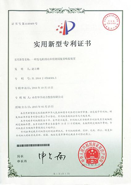 专利证书:一种万博体育手机官网登录功率检测用能量吸收装置