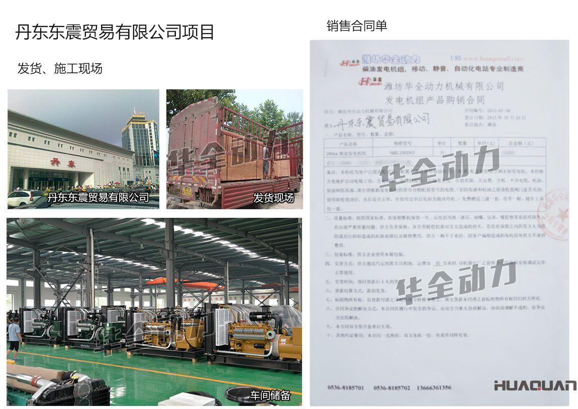 丹东东震贸易有限公司采购两台200KW上柴股份柴油发电机组