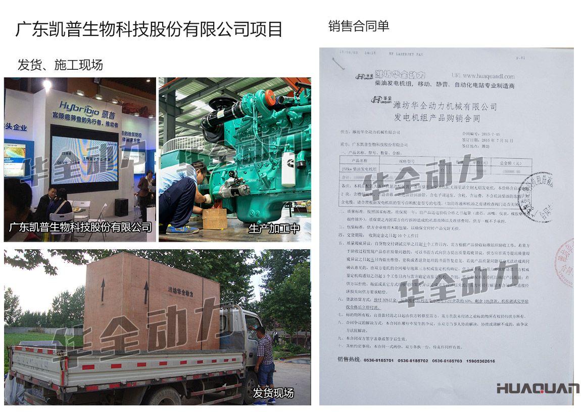 广东凯普生物科技股份有限公司在我公司采购一台250KW重庆康