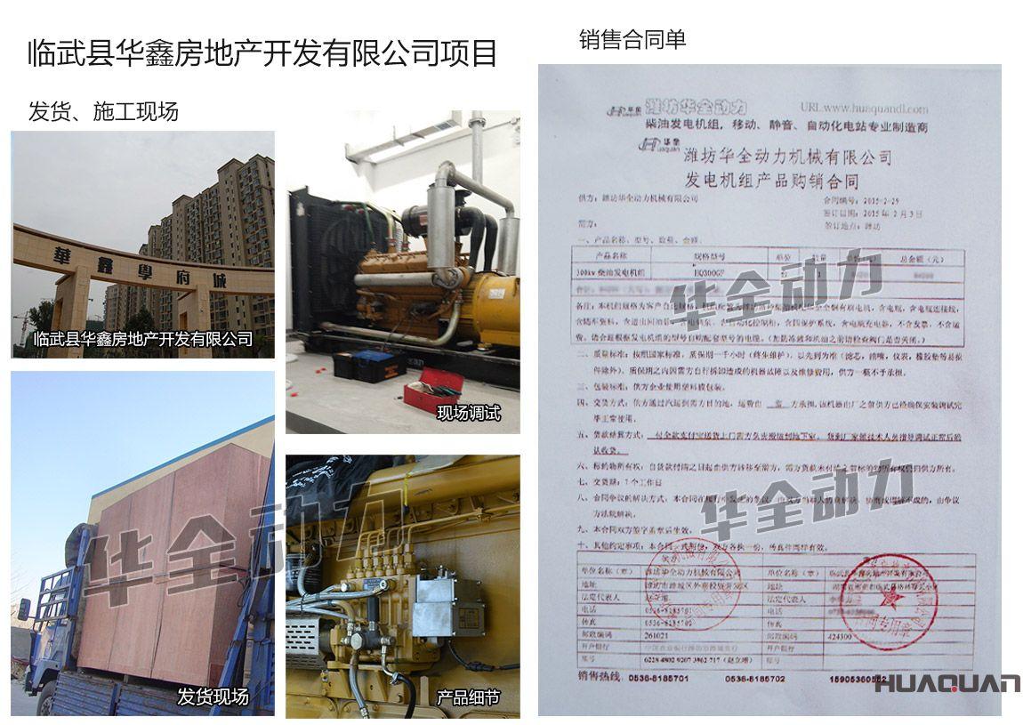 临武县华鑫房地产开发有限公司在我公司采购一台300KW