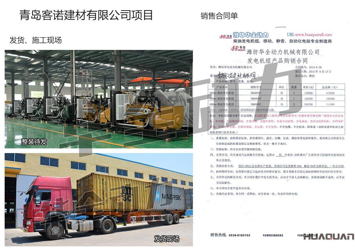 青岛客诺建材有限公司在我公司采购四台400KW、一台600kw、两