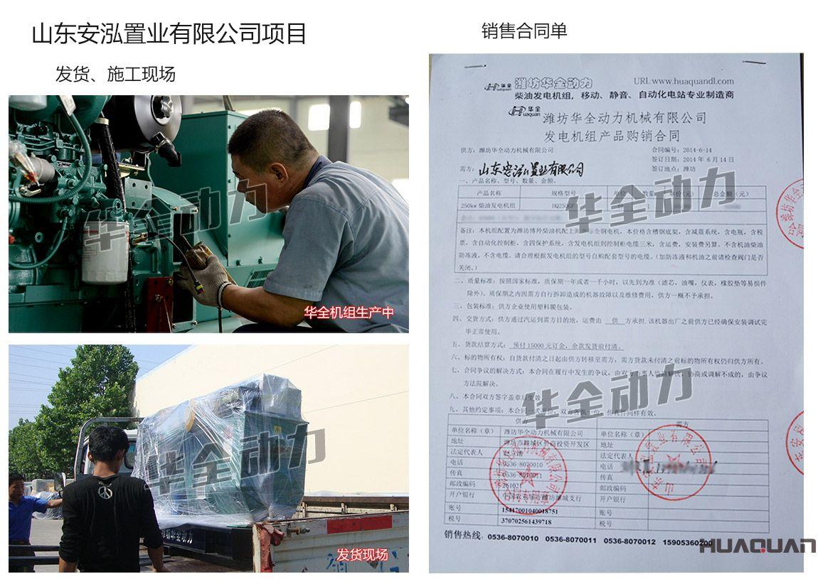 山东安泓置业有限公司在华全集团采购一台250kw潍坊柴油发电