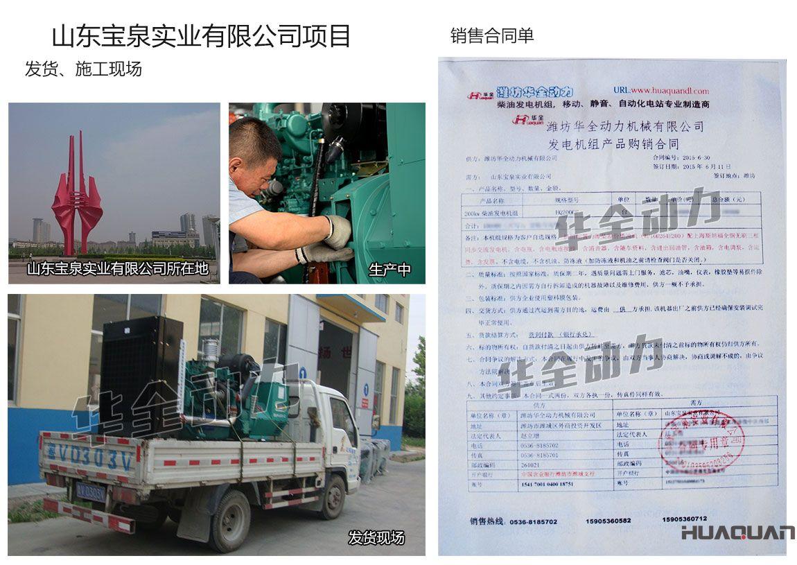 山东宝泉实业有限公司在我公司采购一台200KW潍柴发电机组