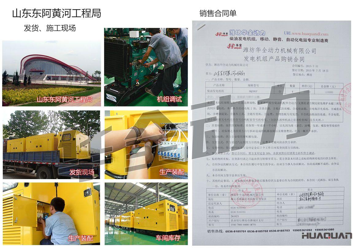 山东东阿黄河工程局在我公司采购四台30kw潍柴发电机组
