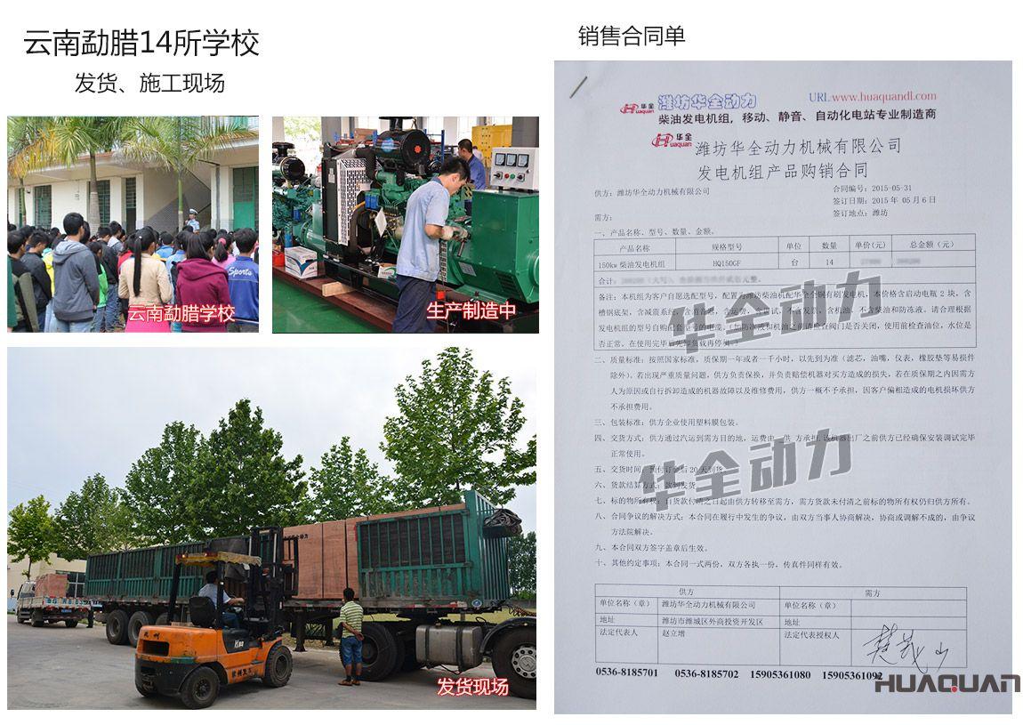 江苏淮安的楚先生在我公司采购十四台150kw潍坊发电机组
