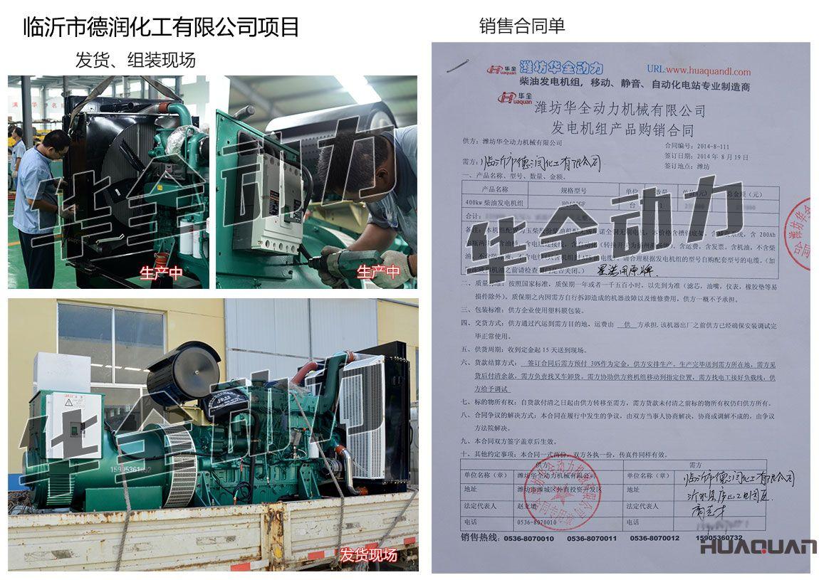 临沂市德润化工有限公司在我公司采购一台400KW玉柴柴油发电机组