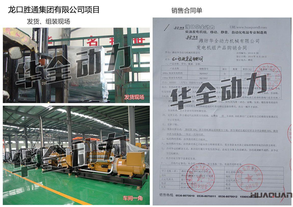 龙口胜通集团有限公司在我公司采购两台400KW、一台150kw上柴发电机组