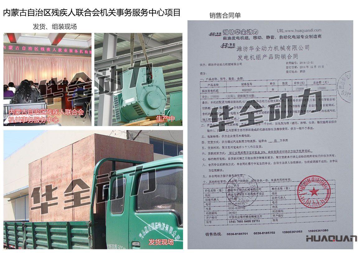 内蒙古自治区残疾人联合会机关事务服务中心在我公司采购一台200KW潍坊发电机组