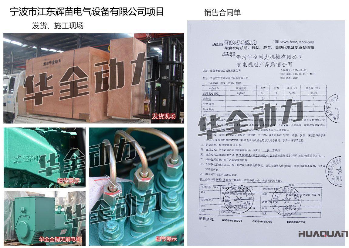 宁坡市江东辉苗电气设备有限公司在我公司采购一台90KW玉柴发电机组