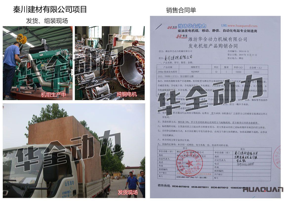 秦川建材有限公司在我公司采购一台200KW潍坊柴油发电机组