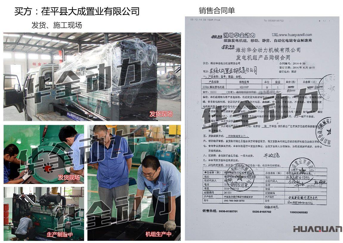 荏平县大成置业有限公司在我公司采购一台200KW潍坊发电机组