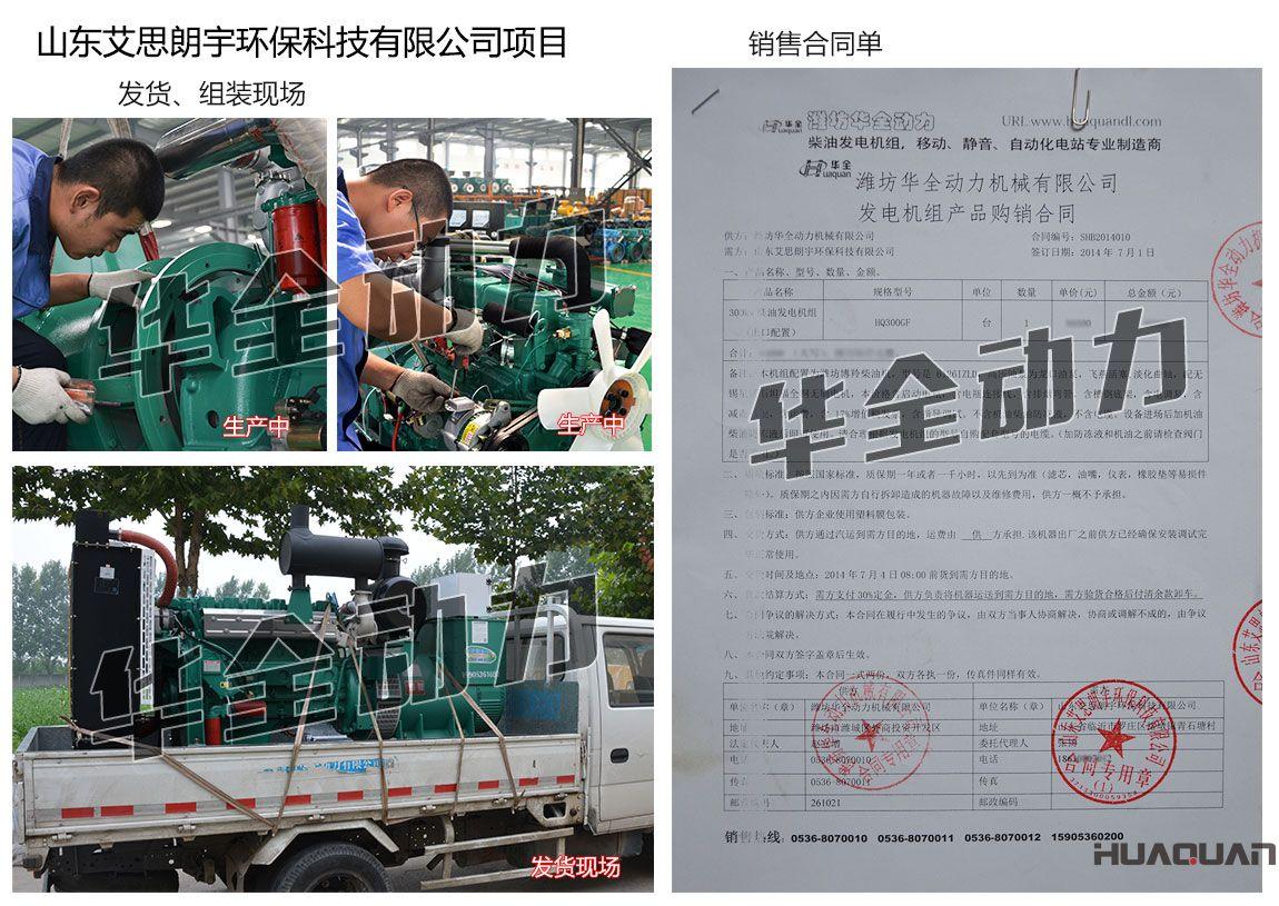 山东艾思朗宇环保科技有限公司在我公司采购一台300KW潍坊发电机组