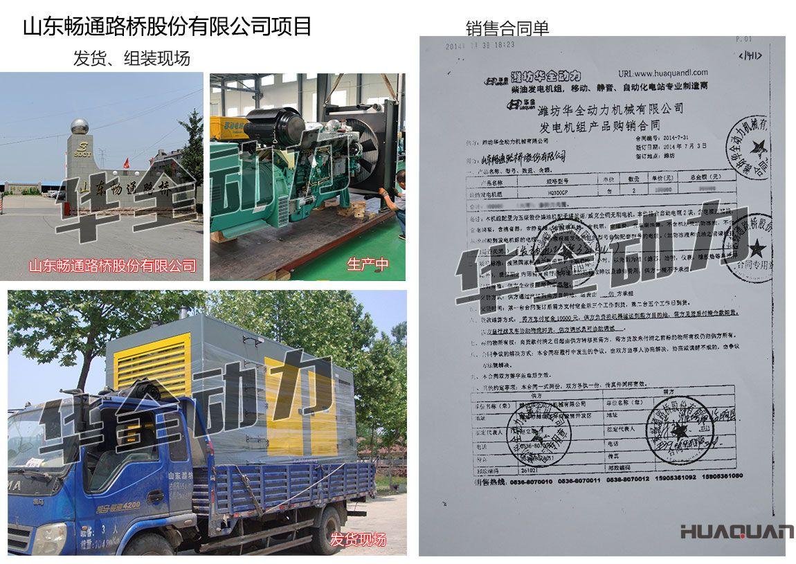 山东畅通路桥股份有限公司在我公司采购两台300KW玉柴发电机组