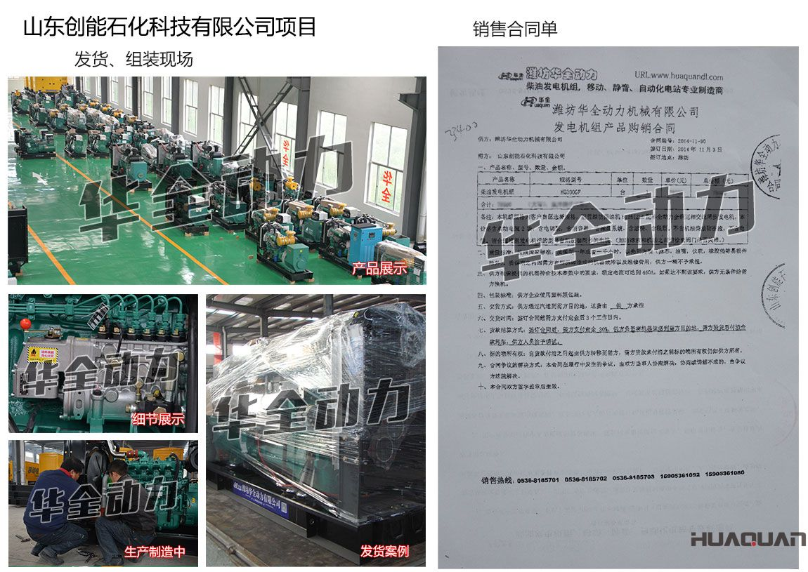 山东创能石化科技有限公司在我公司采购一台300KW潍坊发电机组