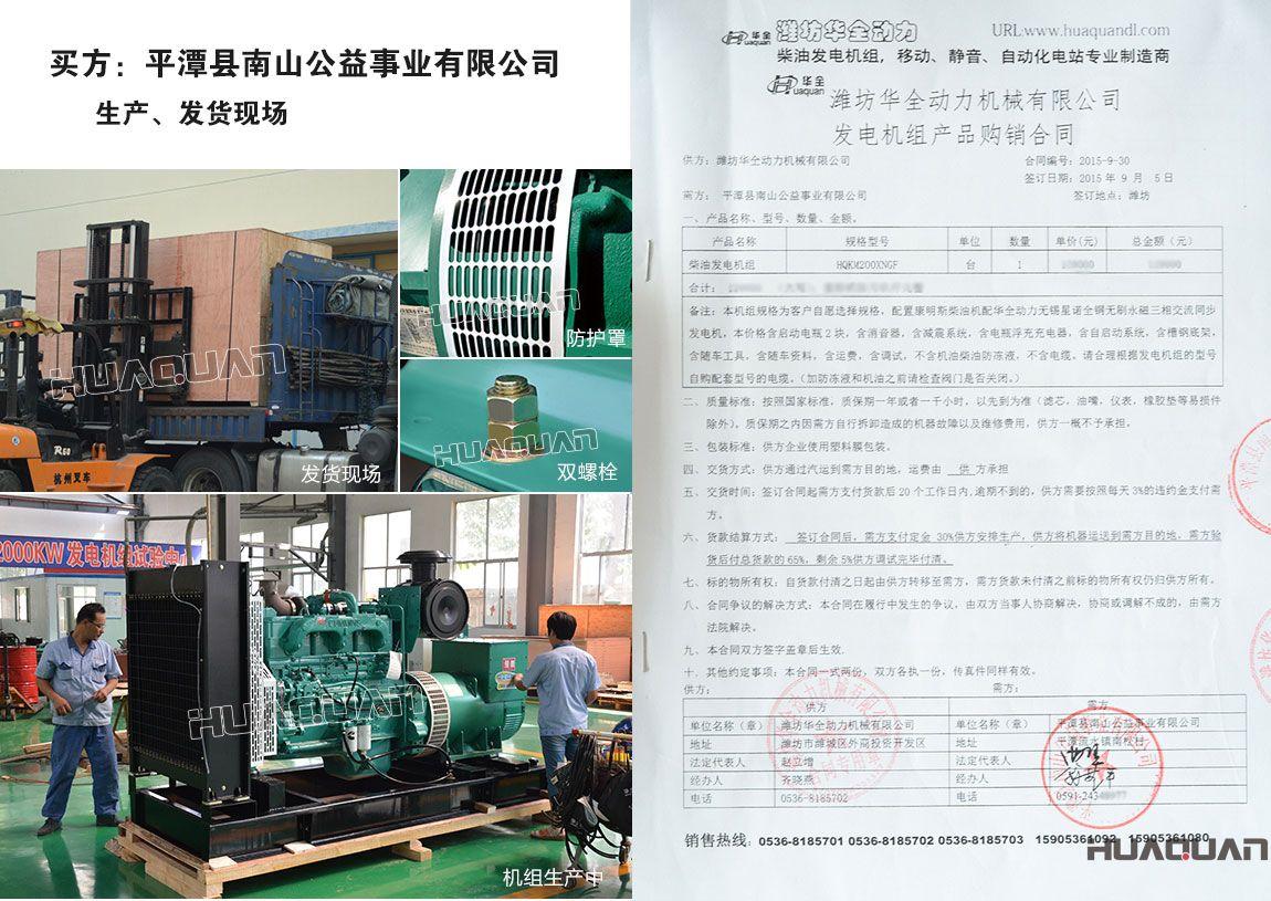 平潭县南山公益事业有限公司在我公司采购一台200kw柴