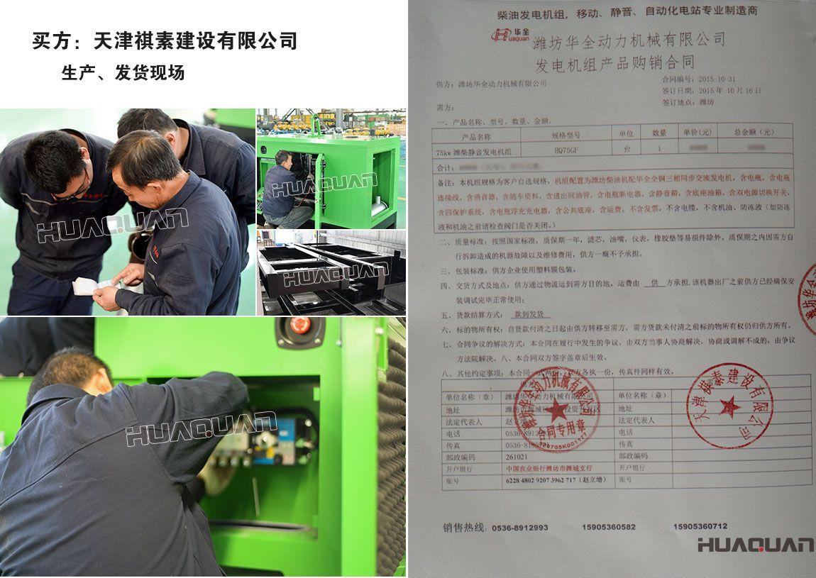 天津祺素建设有限公司在我公司采购一台75KW柴油发电机组