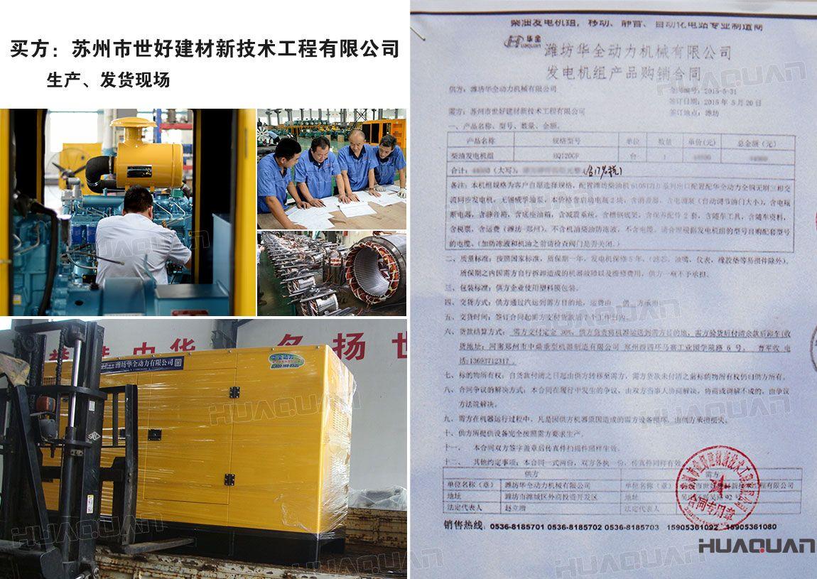 苏州市世好建材新技术工程有限公司在华全采购一台120k