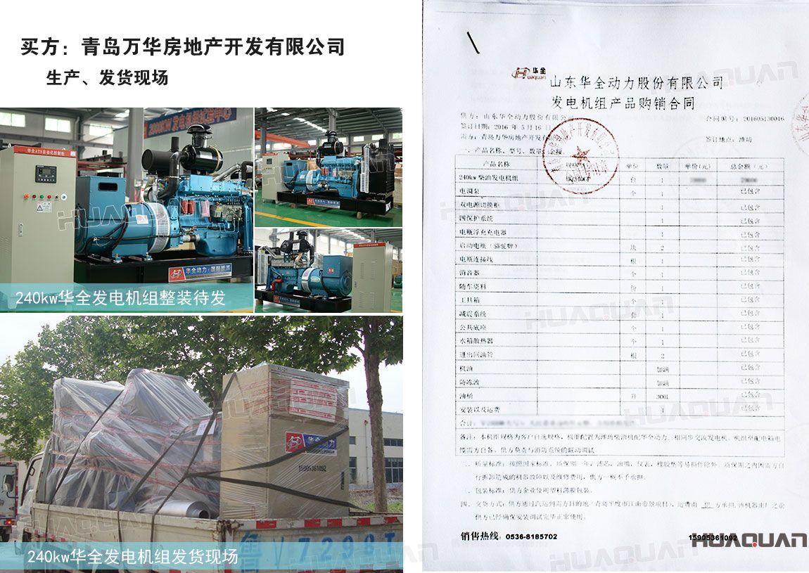 青岛万华房地产开发有限公司在华全动力采购240kw柴油