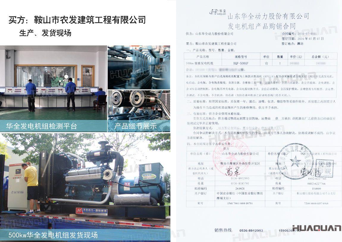 500kw大功率柴油发电机组