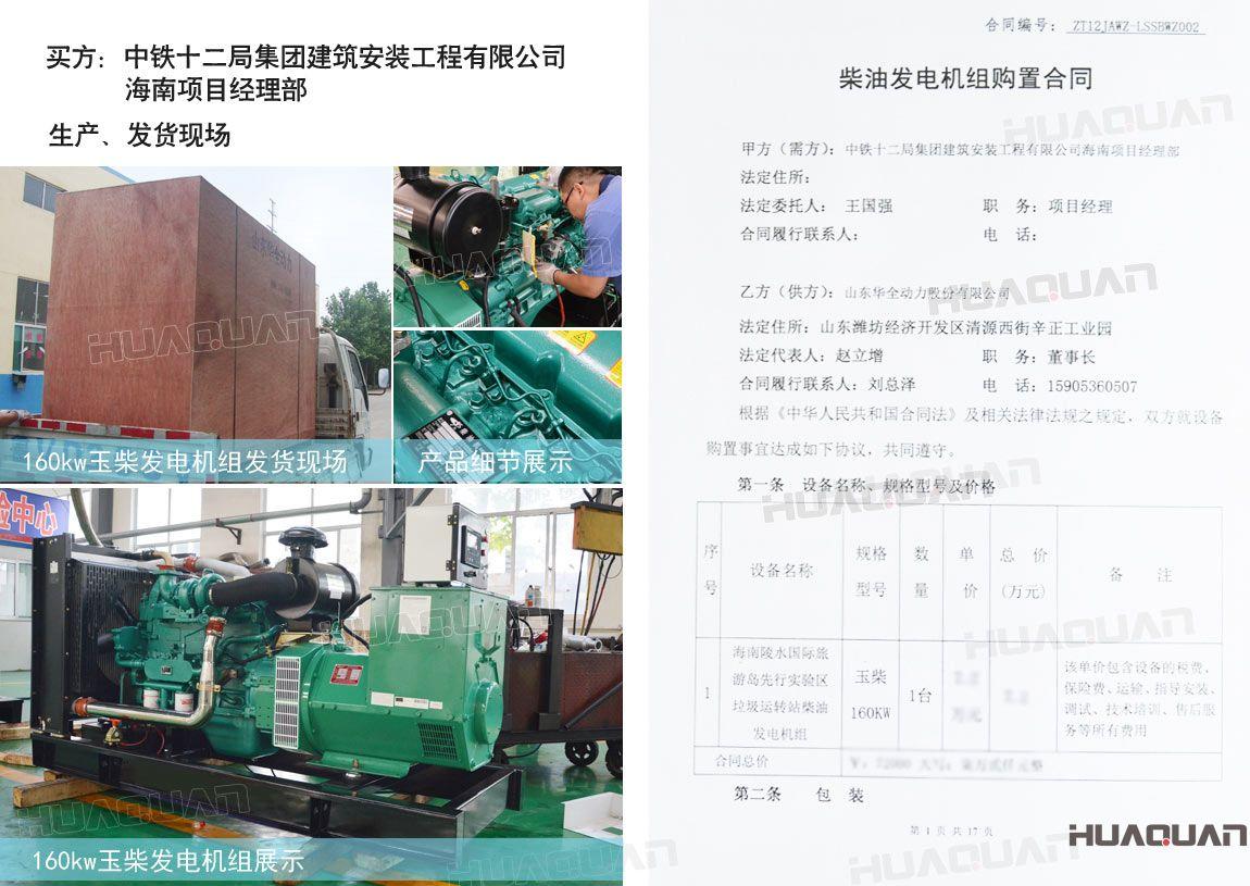 150kw玉柴柴油发电机组厂家