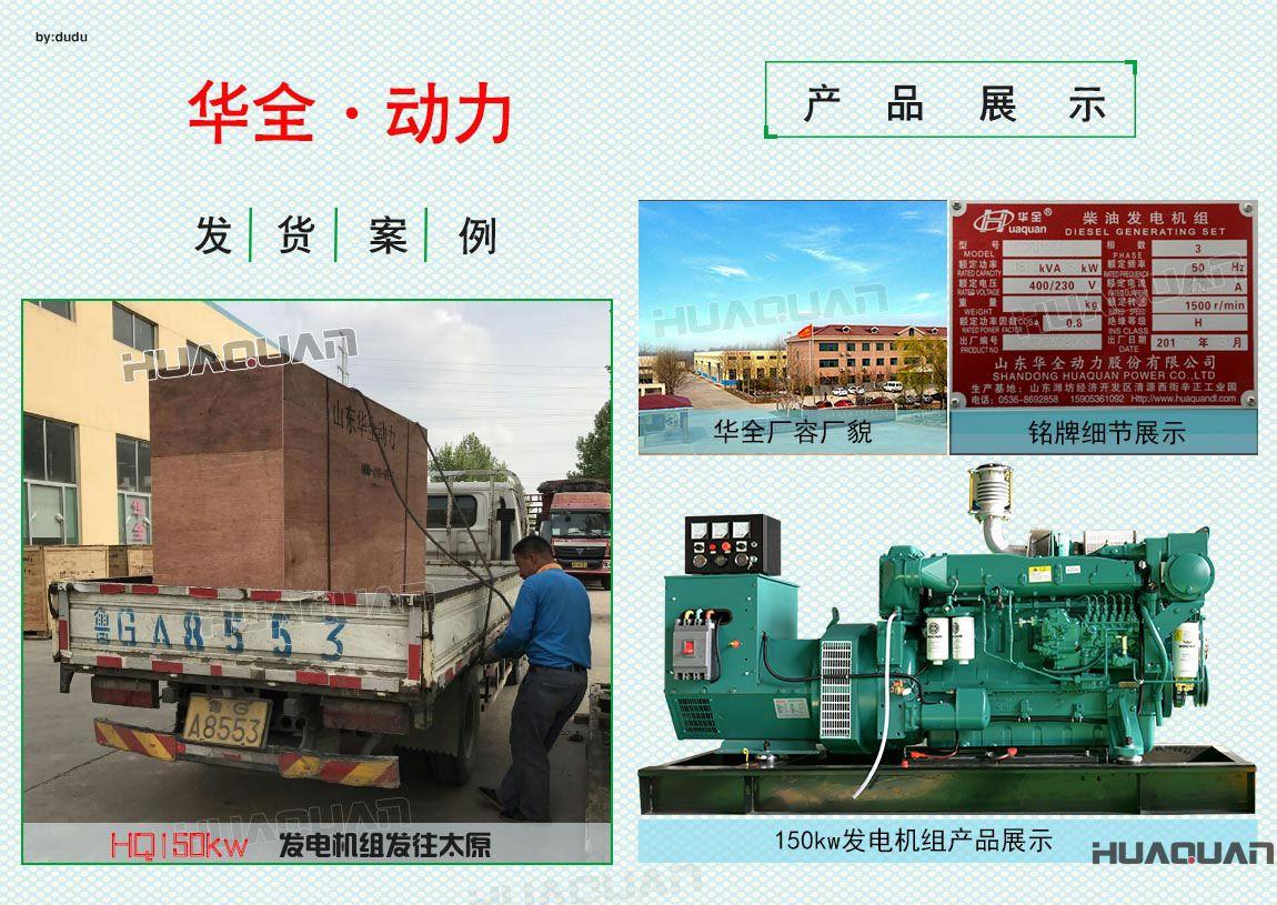 5月1日华全动力150kw发电机组发往太原