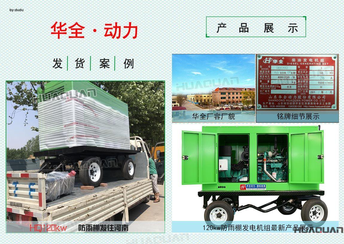 5月10日华全动力120kw防雨棚机组发往河南