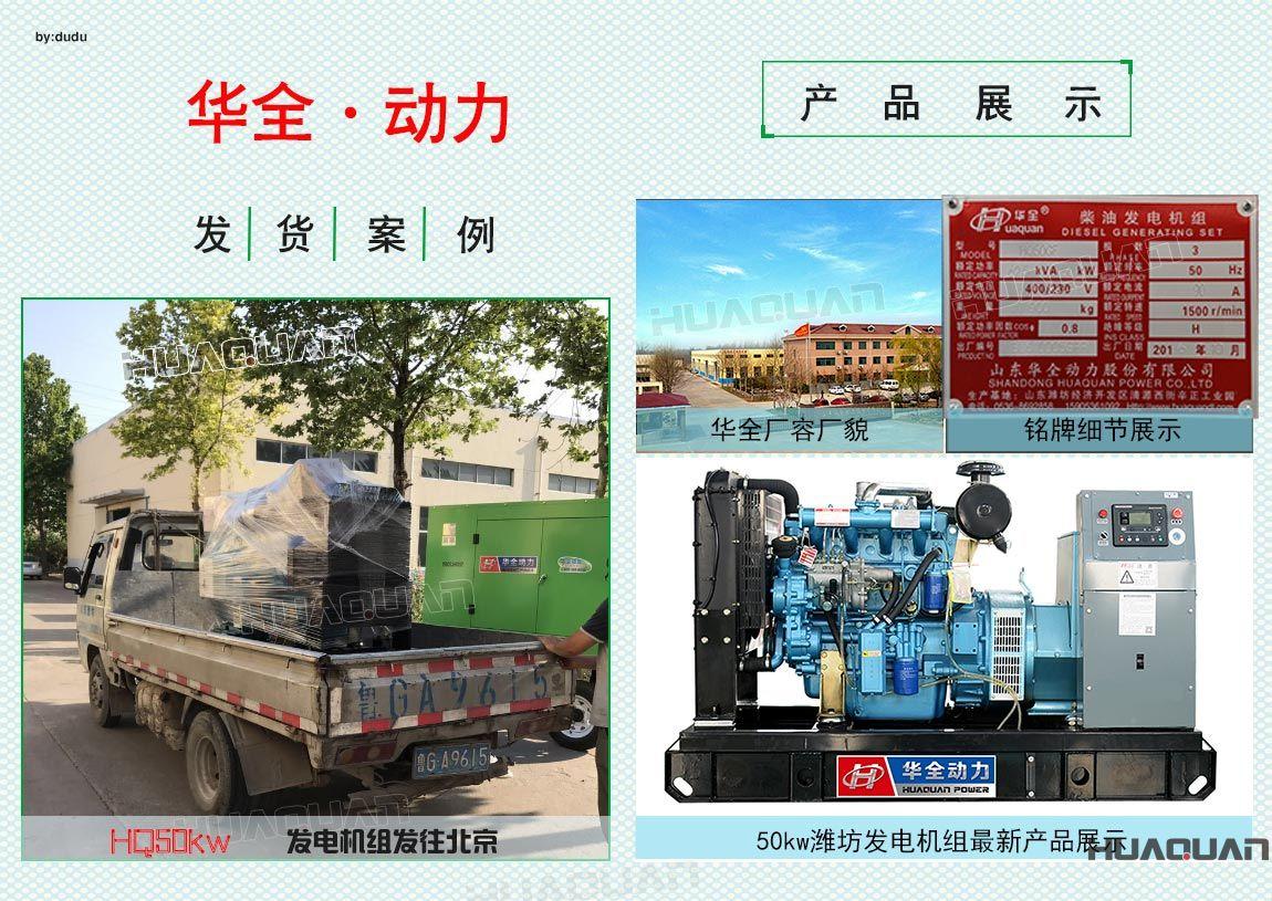 华全动力50kw发电机组于5月26日发往北京
