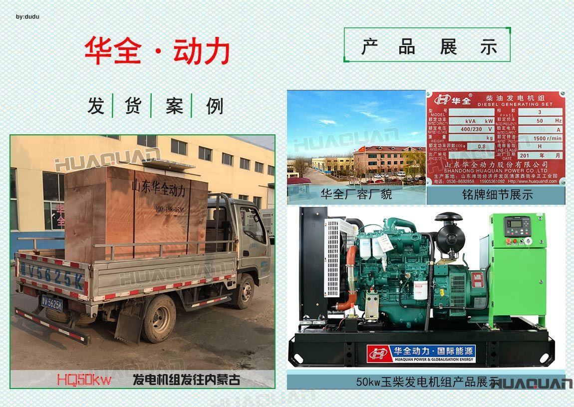 华全动力50kw玉柴发电机组于6月27日发往青岛