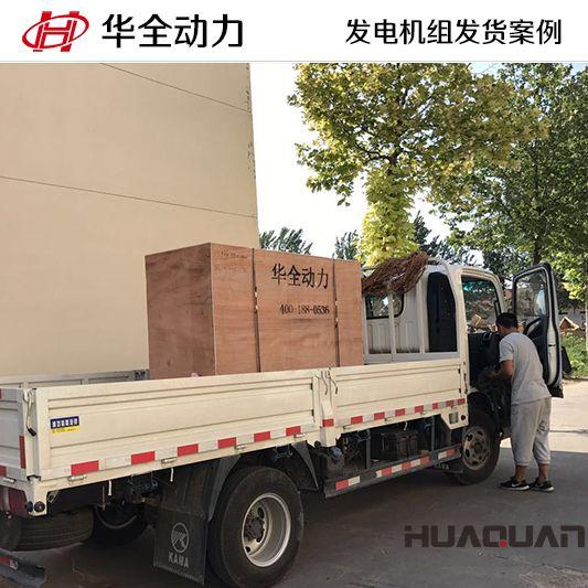华全牌50kw发电机组发往吉林