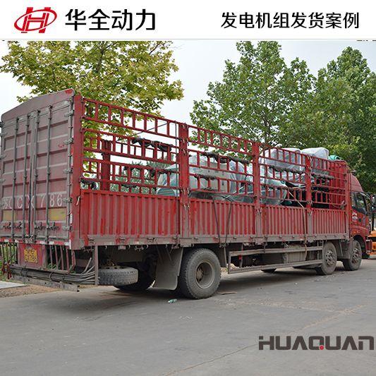 7月5日,华全牌1250kw发电机组发往江苏