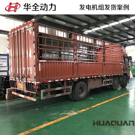 华全牌300kw静音发电机组于7月9日发往山东