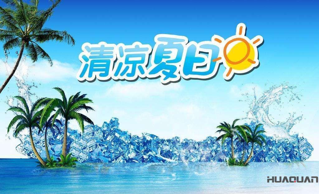 万博手机登录max清凉夏日