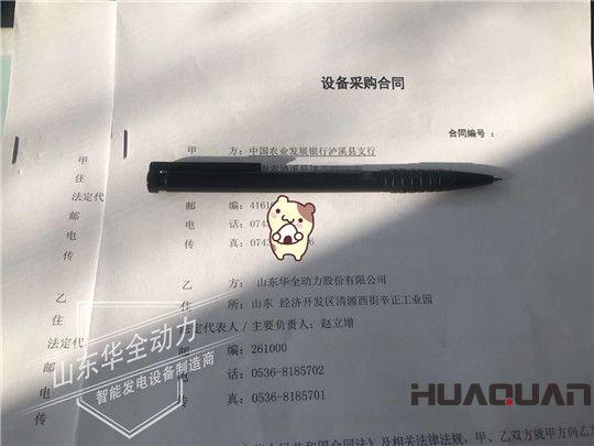 葡京娱乐动力签订发电机组供货合同