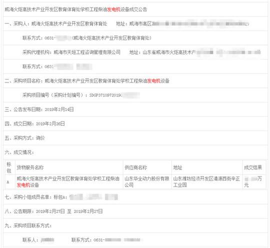 万博手机登录max万博体育手机官网登录在威海高区政府项目中标