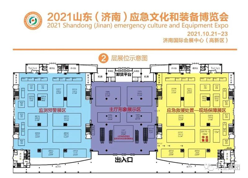 万博手机登录max集团在2021山东(济南)应急文化和装备博览会